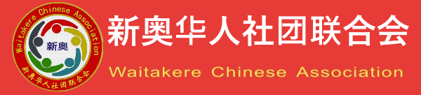Waitakere Chinese Association (WCA)
